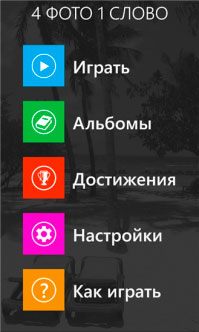windows phone 1 слово 4 фото