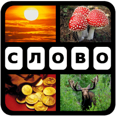 4 картинки 1.слово ответы