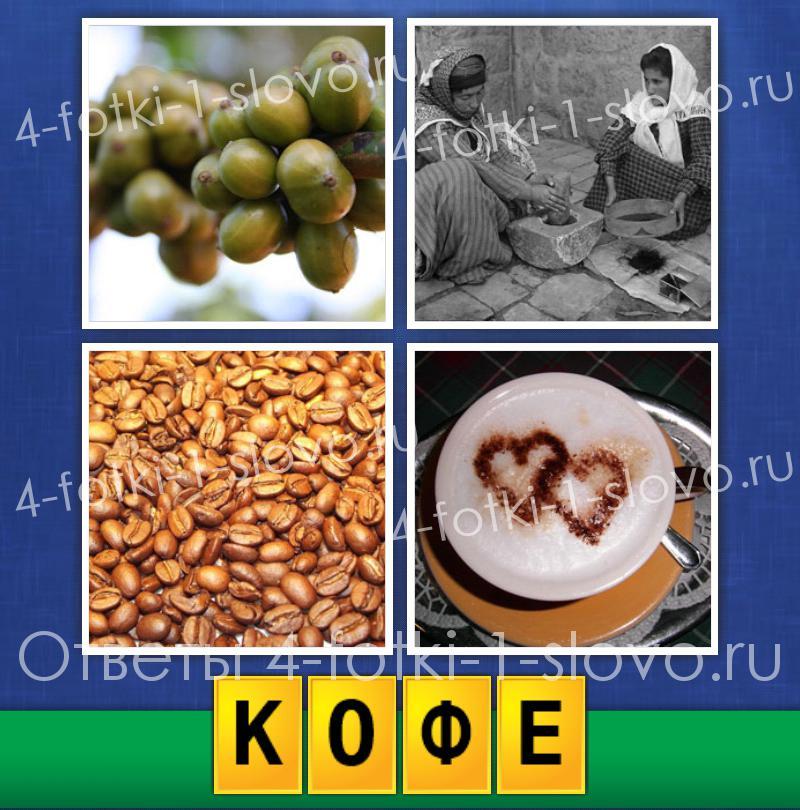 4 картинки 1 слово фото ответы на все уровни на 12