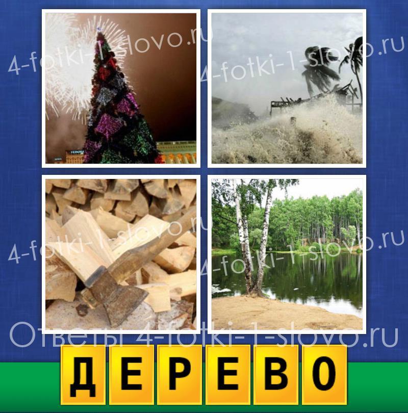 4 фото 1 слово экстра 1 уровень ответы