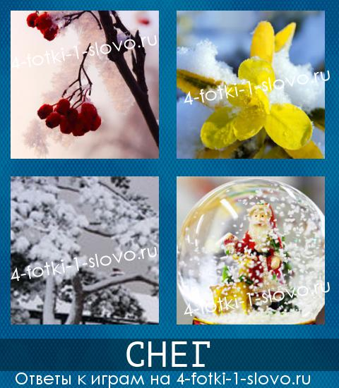 4 фото продолжение ответы