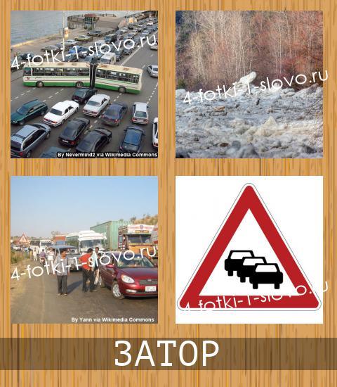 17 уровень 4 картинки 1 слово ответы на все уровни