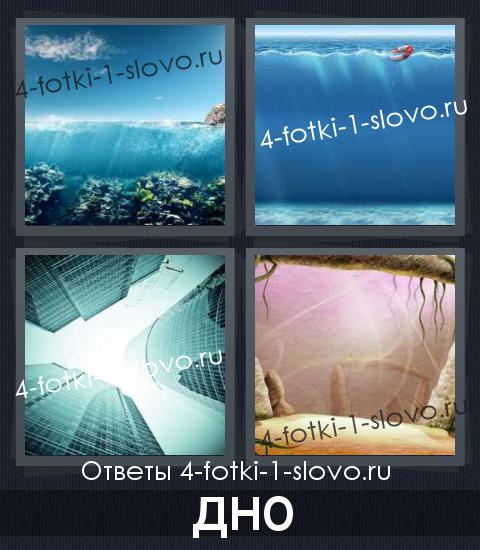 4 фотки одно слово