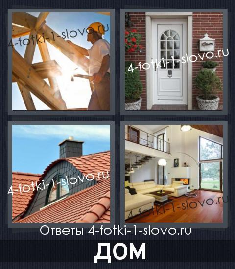 4 фотки одно слово.ответы