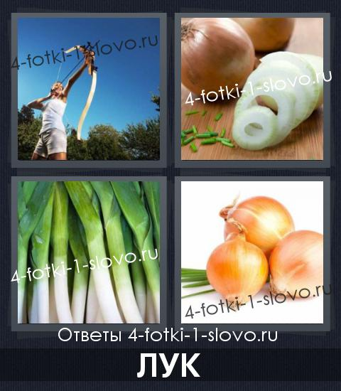 Ответы что за слово ответы вконтакте 4 картинки