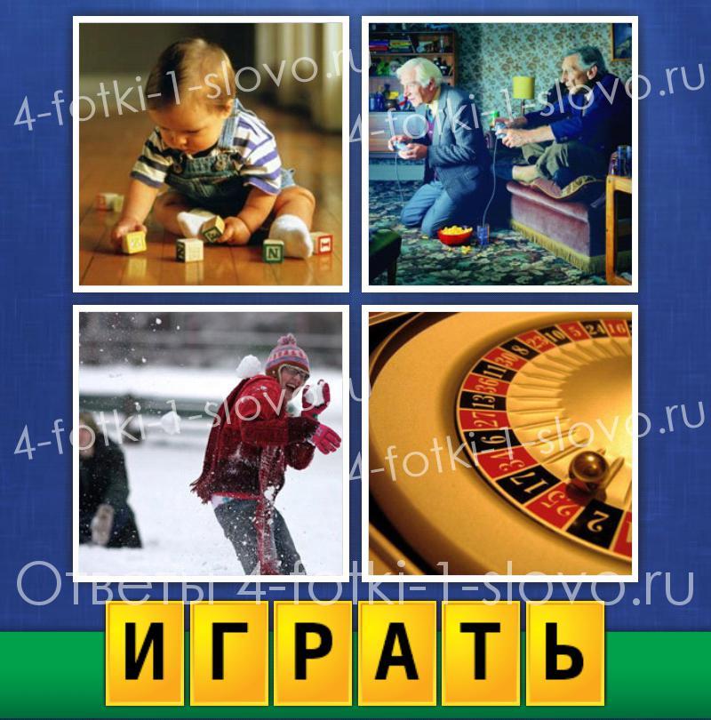 игра слова 4 фотки 1 слова