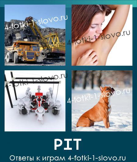 четыре фото одно слово word ответы