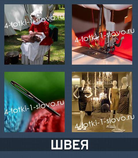 4 фото 1 слово ответы уровень 16