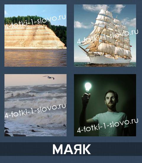 ответы угадай слово по 4 картинкам 4 уровень