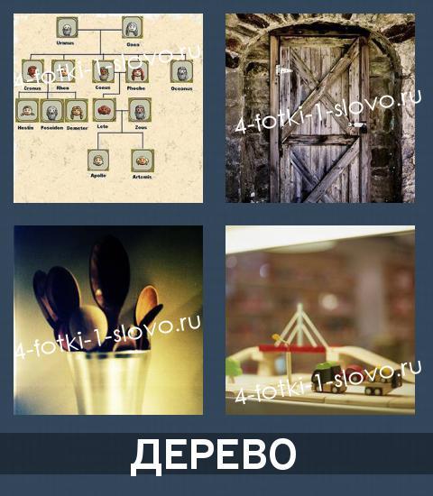 100 уровень 4 картинки 1 слово