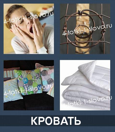 Ответы на 4 картинки 1 слово ответы для всех уровней - f