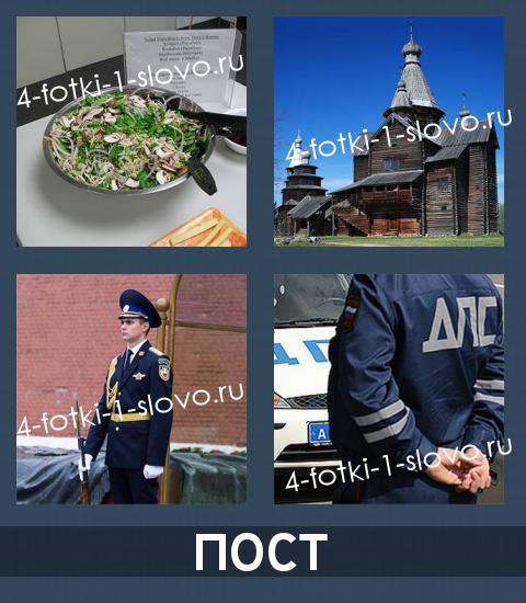 Ответы на 4 картинки 1 слово ответы для всех уровней - 1