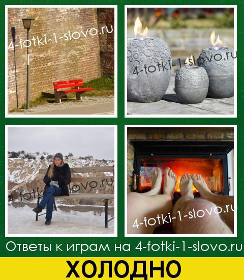 4 фото 1 лишнее ответы 2 уровень