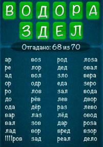 инструкция к игре игра слов